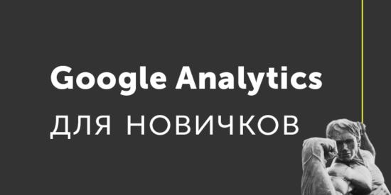 Google Analytics — настройка системы для новичков