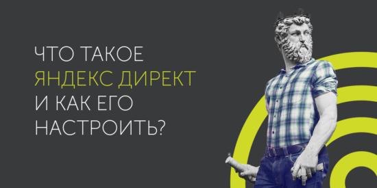 Что такое Яндекс Директ и как его настроить
