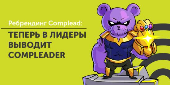 Ренейминг Complead: теперь в лидеры выводит Сompleader